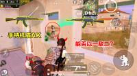 侠客红尘:挑战只用机瞄AK,路遇2人小队,腹背受敌该如何突围?