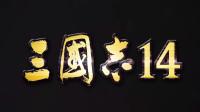 单挑王刘玄德!【三国志14】03