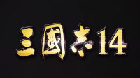 北海争霸战!【三国志14】04