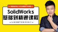 第1课:SW实战营SolidWorks入门课程前言