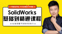 第2课:SolidWorks基础入门课程之SolidWorks2019安装