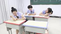 学霸王小九校园剧:学霸想穿学渣的三级甲,没想学渣要学霸互换一天身份,结局太逗了