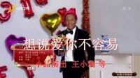 想说爱你不容易小品王小利南漳喜洋洋婚庆传媒出品