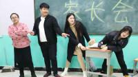 学霸王小九校园剧:家长会1:班级开家长会,没想家长为抢座位大打出手!真是太逗了
