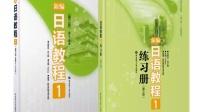 新编日语1册  第1课单词  新版标准日本语初级上册  日语零基础