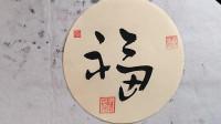 百福盈门,福禄长久 南忠豹福字书法4