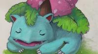色粉铅笔卡通画,画一只精灵宝可梦里面的妙蛙花!