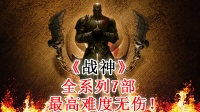 【零玄夜】《战神:斯巴达之魂》神难度全流程禁魔无伤解说(八)