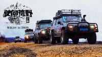 冲出贝阿第1集:9天穿越西伯利亚死亡公路,中国车队证明可以!