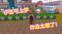 迷你世界:小乞丐的智商好像有问题,作业真的太难了!