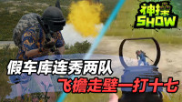 和平精英神操show:大神飞檐走壁1打17?大神假车库连秀2队!