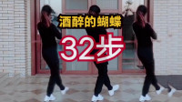 《酒醉的蝴蝶》广场舞教学,32步轻松学会!