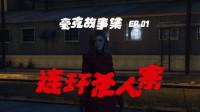GTA还原希区柯克小说:《连环杀人案》【毫克故事集01】