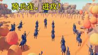 全面战争模拟器:吹响复仇的号角,骑兵连进攻!