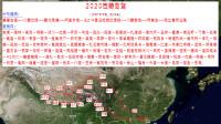《2020北京自由行》第6集:结局篇(回程之路)--2020西藏自驾游计划