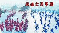 全面战争模拟器:两大文明联手,共同抗击亡灵军团!