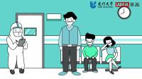 疫情期间,突发不适,寻医就诊该怎么做?| 来画健康指南