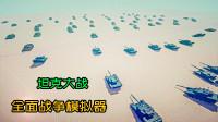 坦克大战!空中支援随后就到「全面战争模拟器」