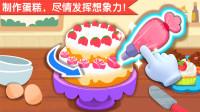 奇妙生日派对 奇奇为小寿星制作生日蛋糕 亲子早教游戏