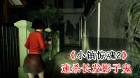 【零玄夜】《小镇惊魂2》速杀长发影子鬼!又是一个没节操的敌人!