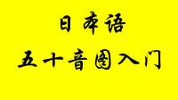 日语零起点入门五十音图01