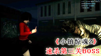 【零玄夜】《小镇惊魂2》速杀白虎BOSS!今晚打老虎!