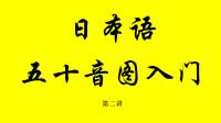 日语零起点入门——五十音图第二讲