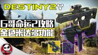 【命运2】G哥2分钟攻略!新手PVP神器!金色斥候步枪米达多功能!