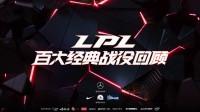 LPL百大经典战役回顾:2017LPL春季赛决赛 WE vs RNG 第一局