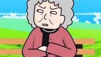 奶奶又来捣乱了