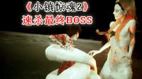 【零玄夜】《小镇惊魂2》速杀最终BOSS!(含通关动画)