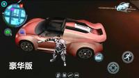 孤胆车神维加斯:豪华版跑车,具有超强隐身功能!