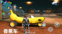 孤胆车神维加斯:驾驶新版香蕉车,勇闯训练基地