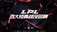 LPL百大经典战役回顾:2017LPL夏季赛半决赛 RNG vs WE 第一局