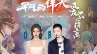 鞠婧祎 霍尊 携手演唱的公益歌曲《平凡与伟大》 正式上线