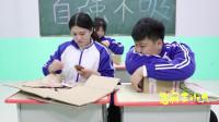 学霸王小九短剧:老师让学生用纸箱做手工,王小九竟给老师做了一只高跟鞋,真厉害