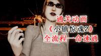 【零玄夜】《小镇惊魂2》一命全流程速通(含过场+通关动画)!【2】