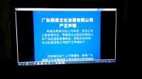 开场标题法医秦明(HDV正版 DISC版本)
