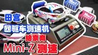 这车能跑多快?田宫四驱车测速机给京商MINI-Z测速 《超人聊模型》114