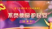 抗疫潮曲: 不负使命护民安-李丹丽 (伴奏)
