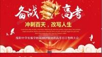 绵阳中学实验学校高2017级15班高考百日誓师大会