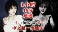 【速通新纪录】《小镇惊魂2》中文版1小时48分一命通关!【含剧情动画】
