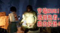 【零玄夜】《小镇惊魂2》穿墙BUG遇见抱着猫的妖怪?!