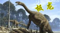 111 恐龙大揭秘:揭秘最早的素食恐龙,板龙