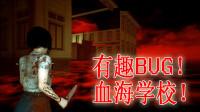 【零玄夜】《小镇惊魂2》有趣BUG!学校变成一片血海!