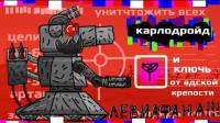 坦克世界动画:卡洛德和列维坦的地狱堡垒