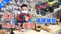 超人深度试玩京商Mini-Z 4X4攀爬 《超人聊模型》115