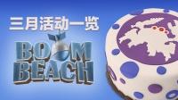 【海岛奇兵】三月活动一览
