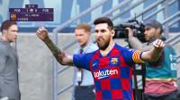 实况足球2020淡水时刻:梅西点球PK诺伊尔