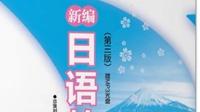 新编日语2册 第1课单词 新版标准日本语初级下册 日语初级